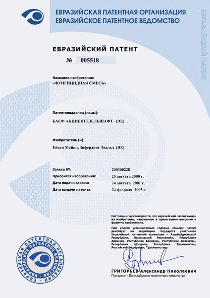 Как самостоятельно подать заявку на патент